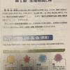 【東洋医学概論-6】生理と病理~精~
