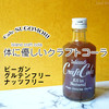 体に優しいコーラの素『アイランド クラフトコーラ』 / 琉球フロント @カフェランテ