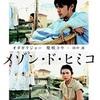 「U-NEXT」「FOD」〜メゾン・ド・ヒミコ〜✨✨