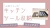【3COINS】キッチンカトラリーで引き出し収納♡驚きの収納力は買って良かった!