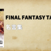『FINAL FANTASY TACTICS』名言集