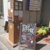 長靴と猫 / 名古屋市中区栄3-7 コスモ栄ビルB1F