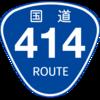 No.131 国道414号