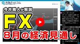 【セミナー】8月の経済見通し「今井雅人」 2020/8/4