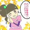 キッザニア甲子園25回目 その3(バレンタイン)