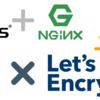Let's Encryptを使用してNginxにSSL接続を可能にしてからリバースプロキシ設定をする方法