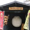 豊島区巣鴨 和膳 栃の木やの生一本冷汁(夏の限定蕎麦)!!!