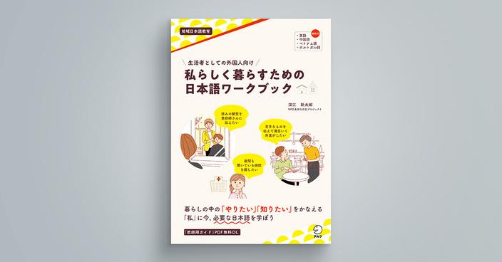 生活者としての外国人向け 私らしく暮らすための日本語ワークブック