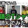 アリアナグランデの新タトゥー「七輪」がSNSで大荒れ!でも日本人が着ている英語のTシャツもヤバいからね?まとめ