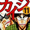 賭博破戒録カイジ 11 /福本伸行