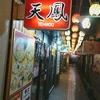 天鳳 (テンホウ)/ 札幌市中央区南5条西3丁目 ラーメン横丁