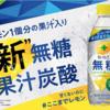 【amazonセール】キレートレモン 無糖スパークリング🍋