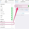 iPhone同期の仕方~iTunes・iCloud・転送ソフト三つのiPhoneとパソコンの同期方法