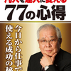 【本】凡人を達人に変える77の心得