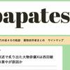 【逮捕】西田敏行さんのデマを拡散していたブログをほぼ特定した件、そしてインターネットの情報を安易に信用する危険性について考える