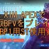 XIM APEXでPS4版BFVをプレイする(BF1用ST使用)