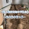 一条工務店対応の不満点①~雨水排管工事~