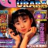 【1995年】【5月】ゲームウララ Vol.1 1995.05
