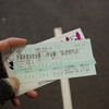東海道18きっぷ旅(卒業記念一人旅1日目)