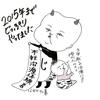 不妊3年【初診編】東神奈川の不夜城クリニックKLCルポ