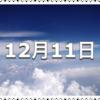 【12月11日 記念日】胃腸の日〜今日は何の日〜