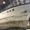 原子爆弾の悲劇「都立第五福竜丸展示館」