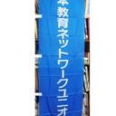 熊本教育ネットワークユニオン