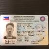 運転免許の取得法を公開