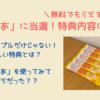 【無料サンプル】「ぴゅあ」「たっち」に当選!嬉しい特典内容と使った感想。