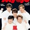 Myojo (ミョージョー) 2020年11月号 入荷予約受付開始!!
