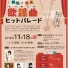 三田市イベント☆歌謡曲ヒットパレード