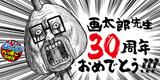 【58話】画太郎先生30周年おめでとう