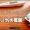 動画配信【国循官製談合事件の解説】桑田さん解説その20
