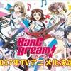 『BanG Dream!(バンドリ)』は名作アニメを彷彿とさせる!/2017年スタートアニメ