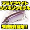 【ハンクル】5連結リップレスジョイントミノー「アライブベイト シンキングモデル」通販予約受付開始!