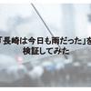 「長崎は今日も雨だった」を検証してみた(^0^)