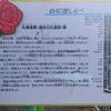 札幌の元遊郭街①(白石区菊水)