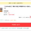 100%還元 焼酎『財宝』『黒財宝』5合瓶飲み比べお試しキャンペーン!!