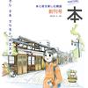 『松本の本』の刊行