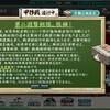 【艦これ】E1攻略記事(甲)【2017秋イベント】