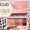 【CLIO クリオ】明るくふんわり✨軽やかなアイメイクにぴったり!気分も明るくなれるアイシャドウパレット