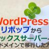 WordPressをロリポップからエックスサーバーに同ドメインで移行した方法