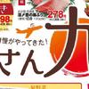 デザイン 図形使い イラスト タイトル ごちそうさん九州 ヤオコー 6月24日号