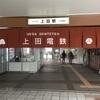 丸窓電車に会いに行く 復活の上田電鉄別所線