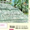 第2500回東京都宝くじ 東京の歴史の舞台シリーズNo.16代々木公園