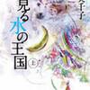 『夢見る水の王国』発売中!/6月27日、金沢で朗読会