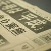 新元号をスクープせよ!「平成」を発表前に漏らしたのは何と「発案者」。