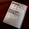 <「札幌国際芸術祭」初日、一市民の感想>