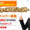 1年後の年収1,000万円!先着150名限定(スマホOK)BitDaysプロジェクト