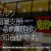 1186食目「ネルフ福岡支部からの緊急のお知らせです。」福岡天神の電子掲示板は何だかエヴァンゲリオンっぽい